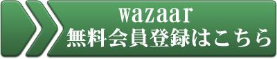 wazaar会員登録