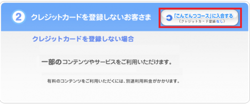 So-netID取得ページ