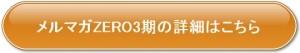 button_merumagazero3ki