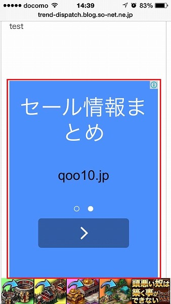 Googleアドセンスのレスポンシブ化