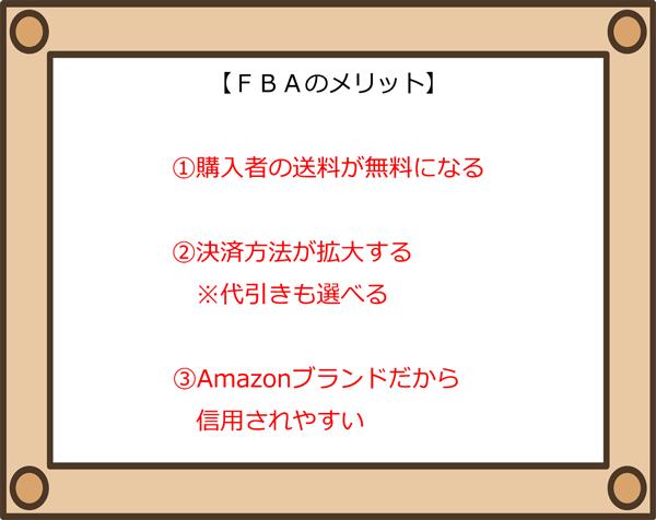 FBAのメリット2