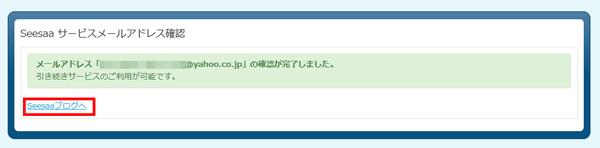 5_サービスメール確認ページ