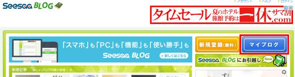 6_ブログトップページ(マイブログ)