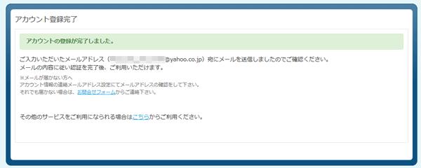 3_アカウント登録完了ページ