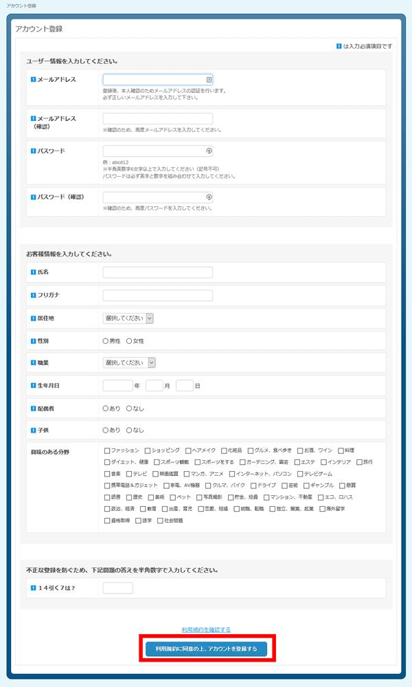 2_アカウント登録ページ1