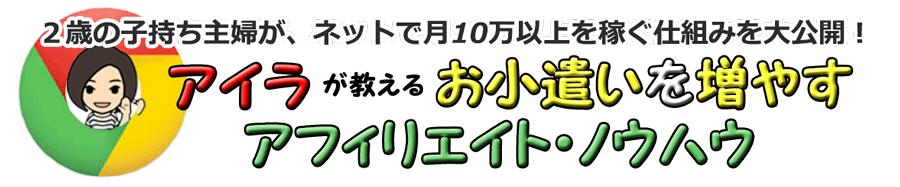 お小遣いを増やすアフィリエイトノウハウ〜アイラのブログ〜