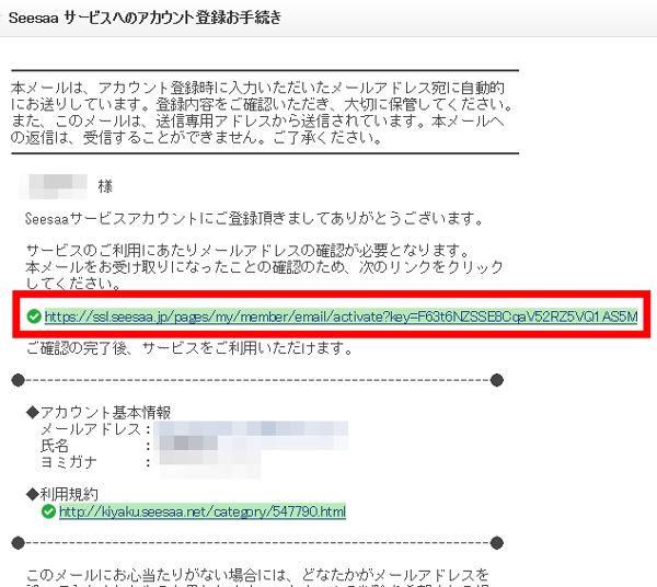 4_アカウント登録完了メール2