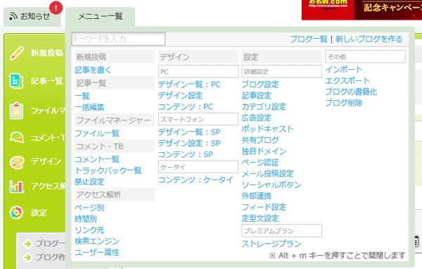 2_メニュータブ