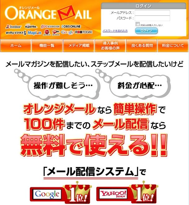 オレンジメール メルマガ配信スタンド