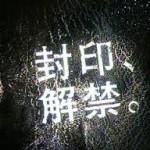 シークレット情報解禁!!