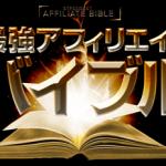 ☆最強アフィリエイト・バイブル☆ サイトアフィリの決定版です♪